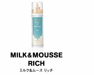 ミルク&ムースリッチ